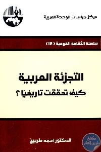 العربية كيف تحققت تاريخيا ؟ 687097 - تحميل كتاب التجزئة العربية : كيف تحققت تاريخيا؟ pdf لـ د. أحمد طربين