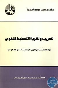 و نظرية التخطيط اللغوي دراسة تطبيقية عن تعريب المصطلحات في السعودية 696390 - تحميل كتاب التعريب ونظرية التخطيط اللغوي pdf لـ د. سعد بن هادي القحطاني