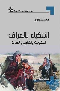 بالعراق - تحميل كتاب التنكيل بالعراق : العقوبات والقانون والعدالة pdf لـ جيف سيمونز
