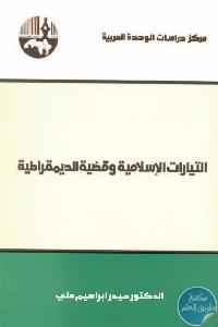 الإسلامية وقضية الديمقراطية  - تحميل كتاب التيارات الإسلامية وقضية الديمقراطية pdf لـ د. حيدر إبراهيم علي