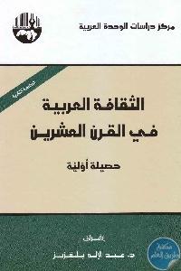العربية في القرن العشرين حصيلة أولية min 1 - تحميل كتاب الثقافة العربية في القرن العشرين : حصيلة أولية pdf لـ د. عبد الإله بلقزيز