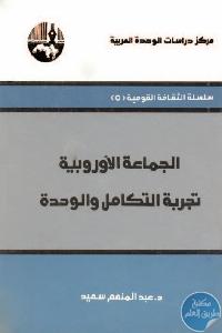 الأوروبية تجربة التكامل والوحدة - تحميل كتاب الجماعة الأوروبية : تجربة التكامل والوحدة pdf لـ د. عبد المنعم سعيد