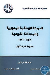 الوطنية المغربية والمسألة القومية، 1947 1986 محاولة في التأريخ - تحميل كتاب الحركة الوطنية المغربية والمسألة القومية (1947-1986) pdf لـ د. عبد الإله بلقزيز