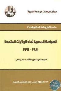 المصرية تجاه الولايات المتحدة - تحميل كتاب السياسة المصرية تجاه الولايات المتحدة (1981- 1991) pdf لـ د. زينب عبد العظيم محمد