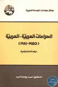 العربية العربية، 1945 1981 - تحميل كتاب الصراعات العربية - العربية (1945-1981) pdf لـ د. أحمد يوسف أحمد