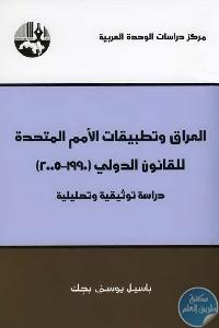 و تطبيقات الأمم المتحدة للقانون الدولي 1990 2005 دارسة توثيقية و تحليلية 685694 - تحميل كتاب العراق وتطبيقات الأمم المتحدة للقانون الدولي (1990-2005) pdf لـ باسيل يوسف بجك