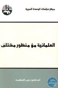 من منظور مختلف  - تحميل كتاب العلمانية من منظور مختلف pdf لـ د. عزيز العظمة