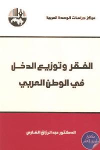 وتوزيع الدخل في الوطن العربي - تحميل كتاب الفقر وتوزيع الدخل في الوطن العربي pdf لـ د. عبد الرزاق الفارس
