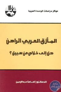 العربي الراهن - تحميل كتاب المأزق العربي الراهن : هل إلى خلاص من سبيل؟ pdf لـ د. أسامة عبد الرحمن