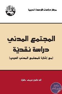 المدني دراسة نقدية - تحميل كتاب المجتمع المدني : دراسة نقدية pdf لـ د. عزمي بشارة
