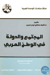 والدولة في الوطن العربي  - تحميل كتاب المجتمع والدولة في الوطن العربي pdf لـ د. سعد الدين إبراهيم