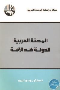 العربية - تحميل كتاب المحنة العربية : الدولة ضد الأمة pdf د. برهان غليون