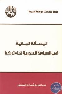 المائية في السياسة السورية تجاه تركيا - تحميل كتاب المسألة المائية في السياسة السورية تجاه تركيا pdf لـ د. عبد العزيز شحادة المنصور