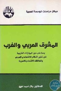 العربي والغرب min - تحميل كتاب المشرق العربي والغرب pdf د. جلال أمين