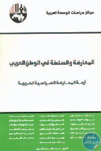 والسلطة في الوطن العربي - تحميل كتاب المعارضة والسلطة في الوطن العربي pdf لـ د. عبد الإله بلقزيز
