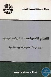 الإجتماعي العربي الجديد - تحميل كتاب النظام الإجتماعي العربي الجديد pdf لـ د. سعد الدين إبراهيم