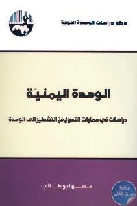 اليمنية - تحميل كتاب الوحدة اليمنية : دراسات في عمليات التحول من التشطير إلى الوحدة pdf لـ حسن أبو طالب