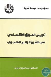 العراق الاقتصادي في القرن الرابع الهجري 715344 - تحميل كتاب تاريخ العراق الاقتصادي في القرن الرابع الهجري pdf لـ د. عبد العزيز الدوري