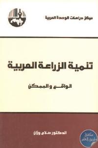 الزراعة العربية الواقع والممكن - تحميل كتاب تنمية الزراعة العربية : الواقع والممكن pdf لـ د. صلاح وزان
