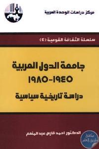 الدول العربية، 1945 1985 دراسة تاريخية سياسية - تحميل كتاب جامعة الدول العربية (1945-1985) pdf لـ د. أحمد فارس عبد المنعم