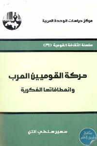 القوميين العرب و انعطافاتها الفكرية 697132 - تحميل كتاب حركة القوميين العرب وانعطافاتها الفكرية pdf لـ سهير سلطي التل
