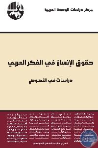 الإنسان في الفكر العربي دراسات في النصوص 711539 - تحميل كتاب حقوق الإنسان في الفكر العربي : دراسات في النصوص pdf لـ مجموعة مؤلفين