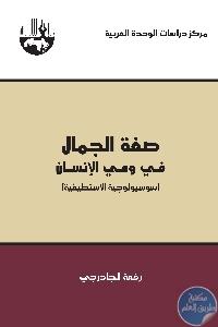 الجمال في وعي الإنسان - تحميل كتاب صفة الجمال في وعي الإنسان (سوسيولوجية الاستطيقية) pdf لـ رفعة الجادرجي