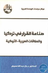 القرار في تركيا - تحميل كتاب صناعة القرار في تركيا والعلاقات العربية - التركية pdf د. جلال عبد الله معوض