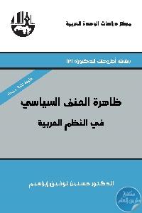 العنف السياسي في النظم العربية ط3 - تحميل كتاب ظاهرة العنف السياسي في النظم العربية pdf لـ د. حسنين توفيق إبراهيم