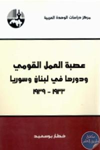 العمل القومي و دورها في لبنان و سوريا 1933 1939 693145 - تحميل كتاب عصبة العمل القومي ودورها في لبنان وسوريا 1933 - 1939 pdf لـ د. خطار بوسعيد