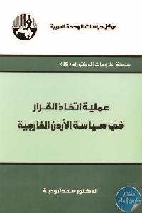 اتخاذ القرار في سياسة الأردن الخارجية - تحميل كتاب عملية اتخاذ القرار في سياسة الأردن الداخلية pdf لـ د. سعد أبودية