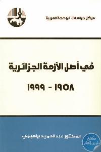 أصل الأزمة الجزائرية - تحميل كتاب في أصل الأزمة الجزائرية (1958- 1999) pdf لـ د. عبد الحميد براهيمي