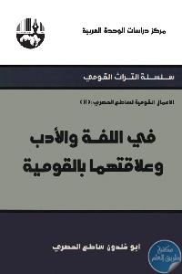 اللغة والأدب وعلاقتهما بالقومية - تحميل كتاب في اللغة والأدب وعلاقتهما بالقومية pdf لـ أبو خلدون ساطع الحصري