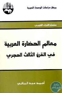 الحضارة العربية في القرن الثالث الهجري 688991 - تحميل كتاب معالم الحضارة العربية في القرن الثالث الهجري pdf لـ أحمد عبد الباقي