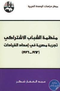 الشباب الاشتراكي 1 - تحميل كتاب منظمة الشباب الإشتراكي : تجربة مصرية قي إعداد القيادات (1963-1976) pdf لـ عبد الغفار شكر