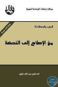 الإصلاح إلى النهضة ط2 - تحميل كتاب من الإصلاح إلى النهضة pdf لـ د. عبد الإله بلقزيز