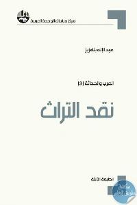 التراث مراجعة كتاب 385x541 1 - تحميل كتاب نقد التراث pdf لـ د. عبد الإله بلقزيز