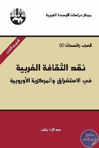 الثقافة - تحميل كتاب نقد الثقافة الغربية: في الإستشراق والمركزية الأوروبية pdf لـ د. عبد الإله بلقزيز