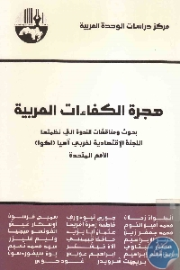 الكفاءات العربية min - تحميل كتاب هجرة الكفاءات العربية pdf لـ مجموعة مؤلفين