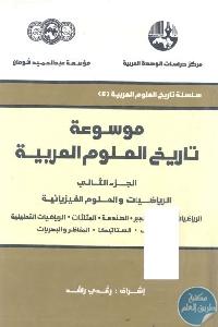 12525428 - تحميل كتاب موسوعة تاريخ العلوم العربية - الجزء الثاني pdf لـ د. رشدي راشد
