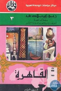 1252624 - تحميل كتاب القاهرة pdf لـ شريف الراس