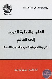 125326525 - تحميل كتاب العلم والنظرة العربية إلى العالم pdf لـ د. سمير أبو زيد