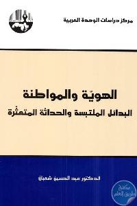 12548526 - تحميل كتاب الهوية والمواطنة: البدائل الملتبسة والحداثة المتعثرة pdf لـ د. عبد الحسين شعبان