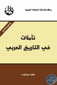 1506c charles cover scaled 1 - تحميل كتاب تأملات في التاريخ العربي pdf لـ شارل عيساوي