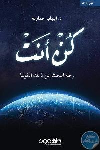 1 234e3188 439c 4159 819a 162800f53c6f 588x863 - تحميل كتاب كن أنت : رحلة البحث عن ذاتك الكونية pdf لـ د. إيهاب حمارنة
