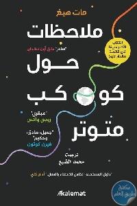 201909080741585597265 541x800 - تحميل كتاب ملاحظات حول كوكب متوتر pdf لـ مات هيغ
