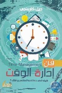 2020 06 02 171406 1 655x985 - تحميل كتاب فن إدارة الوقت pdf لـ دايل كارنيغي