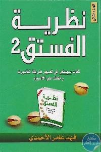 202001271112285744514 1 669x983 - تحميل كتاب نظرية الفستق 2 pdf لـ فهد عامر الأحمدي