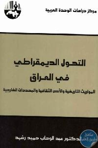 25152355 - تحميل كتاب التحول الديمقراطي في العراق pdf لـ د. عبد الوهاب حميد رشيد