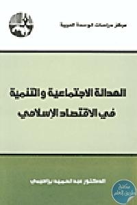 25563 - تحميل كتاب العدالة الإجتماعية والتنمية في الإقتصاد الإسلامي pdf لـ د. عبد الحميد براهيمي